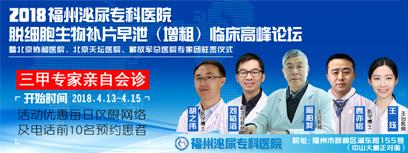 资讯2018脱细胞生物补片技术高峰论坛将在福州泌尿专科医院开幕
