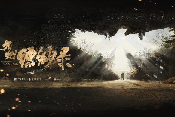 《九州缥缈录》定妆海报首曝光 赤幕将启心向往之!